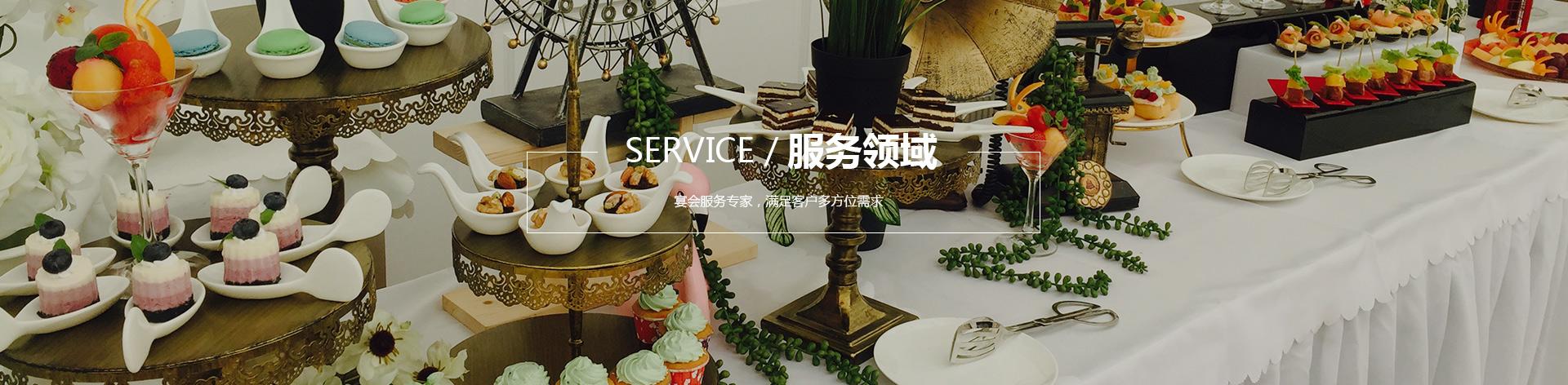 中西式自助餐